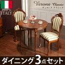 送料無料 ヴェローナ クラシック ダイニング3点セット (テーブル幅90cm+チェア2脚) 42200138