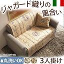 送料無料 ソファーカバー3人掛け イタリア製ジャガード織り ...