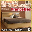 フランスベッド 日本製 ダブル ベッドフレームのみ 照明付き 棚付き コンセント付き ジェラルド すのこベッド ベッド ベット 木製ベッド シンプル 一人暮らし ワンルーム