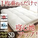 日本製 敷きパッド単品 セミダブル 洗える ベッドパッドプラス セミダブルサイズ 低反発 国産 快眠 安眠 抗菌 防臭 敷パッド 敷きパッド 敷きパット 敷パット ベッドパッド
