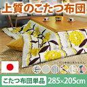 送料無料 日本製 こたつ掛け布団単品 長方形 285x205cm 厚手カーテン生地 北欧柄 こた