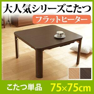 リバーシブル フラットモリス フラット ヒーター テーブル リビングテーブ