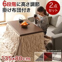 送料無料 こたつテーブル2点セット 長方形 (こたつテーブル135×80cm+専用省スペース