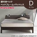 フランスベッド 脚付きすのこベット ダブル マットレスセット 棚付き コンセント付き スノコベット ベッド 頑丈 ヘッドボード 木製ベッド 組み立て簡単 宮付き 携帯充電 モダン