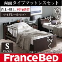 送料無料 組立設置付き 電動ベッド 日本製 リクライニングベッド レックス シングル 1モー