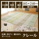 日本製 国産 ラグ マット カーペット 185×240cm 長方形 デザインラグマット(抗菌・防ダニ・綿100%カーペット)クレール ホットカーペット対応 床暖房対応 防炎 遮音 ラグマット ラグカーペット フローリングマット じゅうたん 絨毯