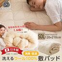 日本製 洗えるウール100%敷パッド(消臭 吸湿) セミダブルロング 敷パッド 敷きパッド 敷きパット 敷パット ベッドパッド ベットパット ベッド用 ベット用 しきぱっど 寝具 国産