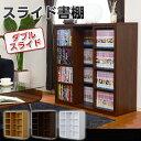送料無料 スライド書棚 Livre リーブル (ダブルスライド・浅型タイプ) スライド式本棚 本棚 本収納 DVDラック コミックラック CD収納 スライド収納...