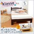 送料無料 シンプル 木製ベッド Klasse クラッセ シングル (三つ折りマットレス付き) ベッド ベット シングルベッド シングルサイズ すのこベッド スノコベッド すのこ スノコ ヘッドボード 薄型 ボンネルコイルマットレス 子供部屋 一人暮らし hr-105-htmz-set