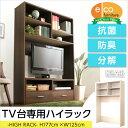 送料無料 ハイラック テレビ台 壁面収納 TVボード TV台 リビングボード テレビボード 収納家具