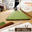 送料無料 (45×180cm)低反発マイクロファイバーキッチンマット Mochica モチカ (Mサイズ) カーペット ラグ マット ラグマット ホットカーペット対応 床暖房 厚手 洗える 滑り止め 絨毯 じゅうたん 遮音性 玄関マット ベランダマット 脱衣所マット ベッドサイド rgt-k-m