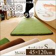 送料無料 (45×120cm)低反発マイクロファイバーキッチンマット Mochica モチカ (Sサイズ) カーペット ラグ マット ラグマット ホットカーペット対応 床暖房 厚手 洗える 滑り止め 絨毯 じゅうたん 遮音性 玄関マット ベランダマット 脱衣所マット ベッドサイド rgt-k-s