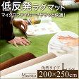 送料無料 (200×250cm)低反発マイクロファイバーラグマット Mochica モチカ (Lサイズ) カーペット ラグ マット ラグマット 遮音性 床暖房 ホットカーペット対応 滑り止め付き ボリューム感 オールシーズン 軽量設計 厚手 洗える 絨毯 じゅうたん rgt-q-l