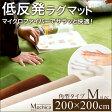 送料無料 (200×200cm)低反発マイクロファイバーラグマット Mochica モチカ (Mサイズ) カーペット ラグ マット ラグマット 遮音性 床暖房 ホットカーペット対応 滑り止め付き ボリューム感 オールシーズン 軽量設計 厚手 洗える 絨毯 じゅうたん rgt-q-m