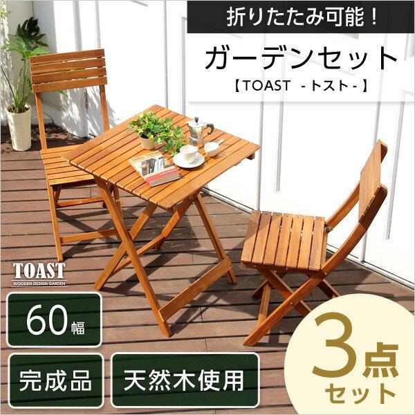 送料無料完成品ガーデン3点セットガーデンテーブルセットTOASTトストアカシア3点セット2人掛け2人