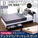 収納付きベッド ダブル 棚付き コンセント付き デュレ マットレス付き 収納ベッド 引出し付きベッド 宮付き ブラック ホワイト モノトーン ベッド下収納 ベッド ベット 携帯充電