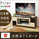 送料無料 完成品 日本製 TVボード 幅101cm prie...