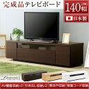 送料無料 日本製 完成品 テレビ台 テレビボード 木製 幅1...