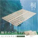すのこベッド 4つ折り式 桐仕様 セミダブル 四つ折りタイプ ロールタイプ 桐すのこベッド ベッド ベット 通気性 Sommeil ソメイユ ナチュラル