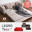 日本製 ローベッド カウチ ソファベッド2人掛け 幅192 ...