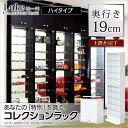 コレクションケース 収納棚 フィギュアケース 奥行19cm フィギュア ワンピースフィイギュア 本棚...