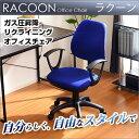 オフィスチェア RACOON ラクーン 腰痛 オフィスチェアー オフィス ワークチェア OA用イス OAチェア OA椅子 OAチェアー OAチェア 事務用チェア 事務椅子 事務チェア リクライニング 昇降 子供 勉強用 椅子 chair イス いす チェア チェアー キャスター付 肘付 gr-360s