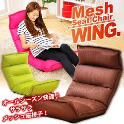 メッシュ座椅子一人用座いすメッシュメッシュ生地座椅子フロアソファーフロアチェアーローチェアーパーソナルチェアー布地うつぶせハイバックかわいいシンプル