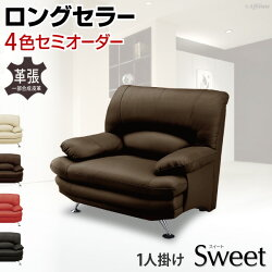 送料込ソファーsofa1人用一人用1P一人掛けソファーいすイス椅子チェアパーソナルチェアーリビングソファリビングチェアシングルソファソファチェア脚付き肘付き