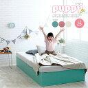 大容量 収納ベッド ヘッドレス 子供 puppy ベッドフレームのみ シングルサイズ 収納付き シングル シングルベッド ベッド 収納付きベッ..