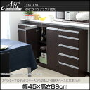 日本製 カウンター下収納 キッチン 収納 引出し 薄型
