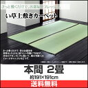 日本製 い草上敷 本間 2畳