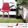 送料無料 イームズ レッド 椅子 チェア リプロダクト イームズチェア お洒落 パーソナルチェア シェルチェア ファブリック 布張り 布地 木脚 モダン