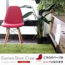送料無料 イームズ レッド 椅子 チェア リプロダクト イームズチェア お洒落 パーソナルチェア シ