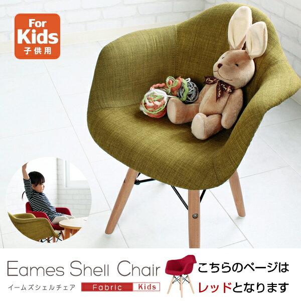 送料無料 イームズ (キッズ・ファブリック) レッド 子供 子供用 子供用いす 椅子 イス モダン 北欧 北欧家具 デザインチェア 子供サイズ キッズ家具