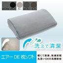 日本製 洗える枕 洗濯 快眠