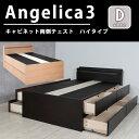 アンゼリカ3 キャビネット両側チェスト ハイタイプ ベッドフレーム ダブル ナチュラル ダブルサイズ チェスト 省スペース ベッド すのこベッド スノコベッド 床下収納 引き出し収納