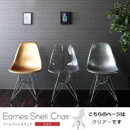 イームズ チェア イームズシェルチェア GSC クリアー(スチール脚) シェルチェア モダンリビング デザイナーズ リプロダクト 椅子 チェア いす イームズ デザイナーズチェア プラスチック ラウンジチェア ジェネリック シェルチェアー リプロダクト品