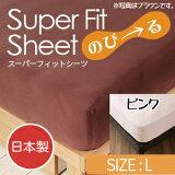 日本製 スーパーフィットシーツ LFサイズ ピンク シーツ ベッドシーツ ベッドカバー カバー フィット 伸縮性 伸縮 吸汗性 吸汗 ニット生地 洗濯 ストレッチ ストレッチ素材 ダブル クイーン キ