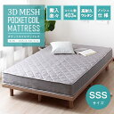 送料無料 3Dメッシュ ポケットコイルマットレス スモールセミシングル SSSサイズ マットレス単品 高耐久ウレタン メッシュ仕様 ベッド用マット グレー ri14011gy