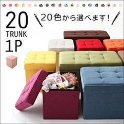 送料無料20色から選べる、折りたたみ式収納スツール【TRUNK】トランク1P