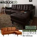 送料無料 キルティングデザインコーナーカウチソファ【ROUDE 20】ルード20 ラージ 040106457