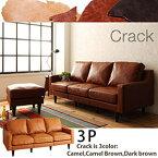 送料無料 ヴィンテージスタンダードソファ【Crack】クラック 3P 040106460