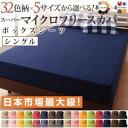 送料無料 32色柄から選べるスーパーマイクロフリースカバーシリーズ ボックスシーツ シングル 040203634