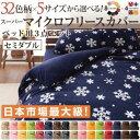 送料無料 32色柄から選べるスーパーマイクロフリースカバーシリーズ ベッド用3点セット セミダブル 040203644