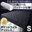 送料無料 ポケットコイルマットレス単品 シングル 圧縮ロールパッケージ仕様 ポケットコイルマットレス EVA エヴァ シングル マットレス スプリングマットレス スプリングマット ベッドマット ロールマットレス 040108357