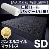 送料無料 ボンネルコイルマットレス単品 セミダブル 圧縮ロールパッケージ仕様 ボンネルコイルマットレス EVA エヴァ セミダブル マットレス スプリングマットレス スプリングマット ベッドマット ロールマットレス 040108362