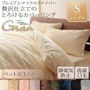 送料無料 プレミアムマイクロファイバー贅沢仕立てのとろけるカバーリング ベッド用3点セット シングル 040203665