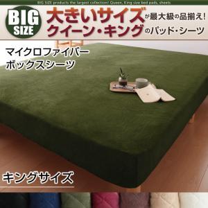 マイクロ ファイバー ボックス キングサイズ マットレス