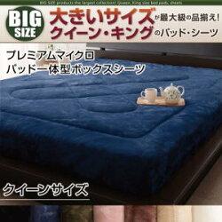 送料込ボックスシーツマイクロファイバーマットレスカバーベッドカバー大きいサイズボックス丸洗い暖かいパッド一体型ボックスシーツ寝具シーツベッドパッド