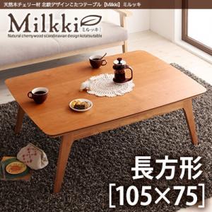 チェリー デザイン テーブル ミルッキ